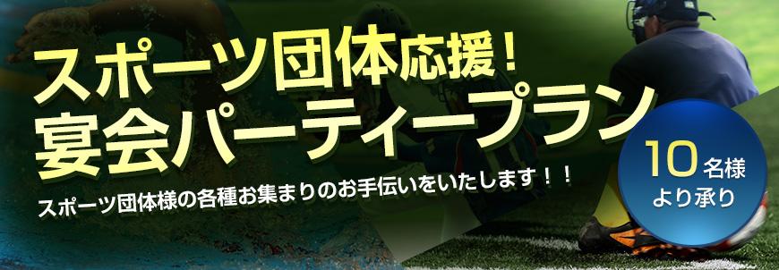 スポーツ団体応援!宴会パーティープラン_07