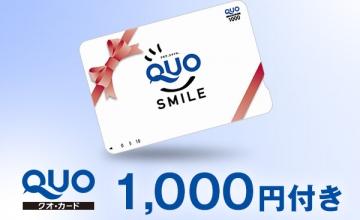 160810_QUOカード付きプラン