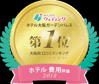 大阪ホテル 費用満足度部門<br>2016~2020年 5年連続第一位