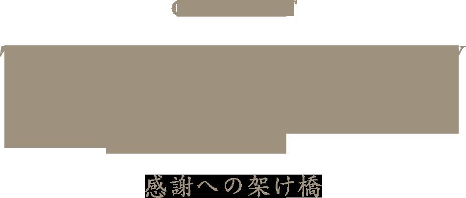 THANKS of FAMILY 感謝への架け橋