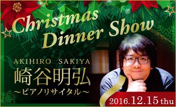 クリスマスディナーショー