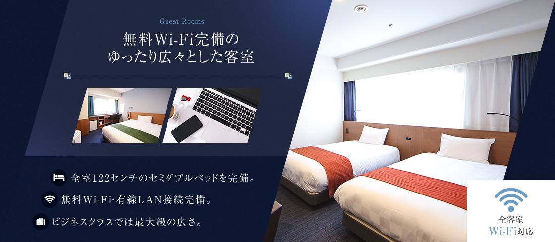 無料Wi-Fi完備のゆったり広々とした客室