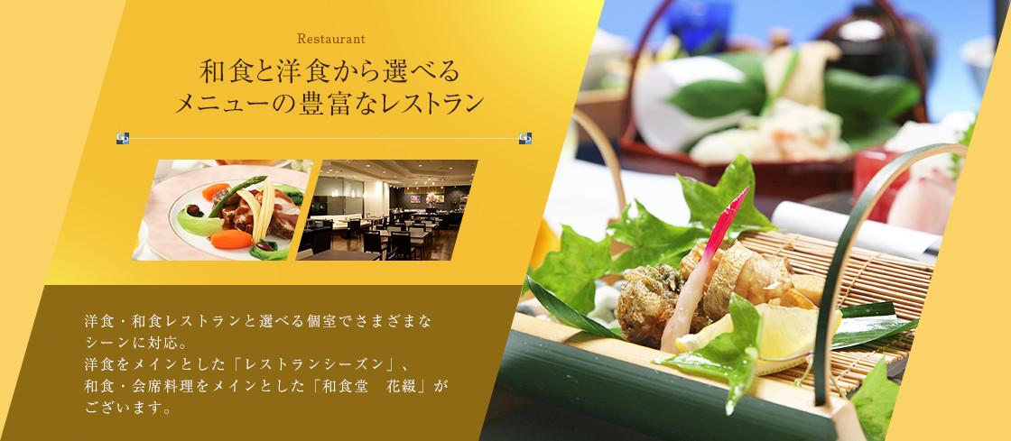 和食と洋食から選べるメニューの豊富なレストラン