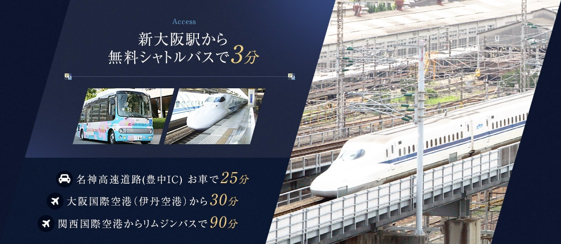 新大阪駅から無料シャトルバスで3分