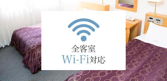 Rooms Wi-Fi完備の広々とした客室