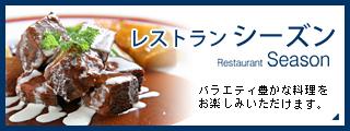 レストラン シーズン