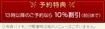 予約特典13時以降のご予約なら 10%割引(前日まで)
