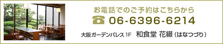 お電話でのご予約はこちらから 06-6396-6214 大阪ガーデンパレス1F 和食堂 花綴(はなつづり)