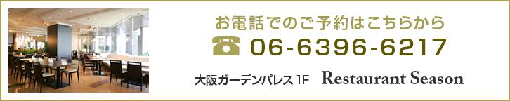お電話でのご予約はこちらから06-6396-6217大阪ガーデンパレス1F Restaurant Season