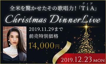 TiA クリスマス ディナーライブ