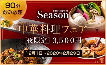 中華料理フェアー