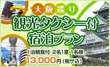 大阪巡り観光タクシー付宿泊プラン