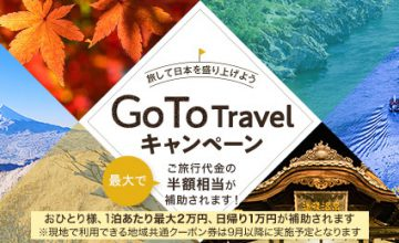 Go To Travel